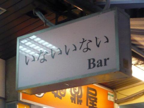 いないいないbar.jpg-large